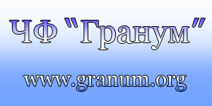 Гранум - поставка, обслуживание и ремонт Контрольно Измерительных Приборов и Аппаратуры
